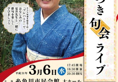 025 夏井いつき句会ライブ  (2019/3/6 水)