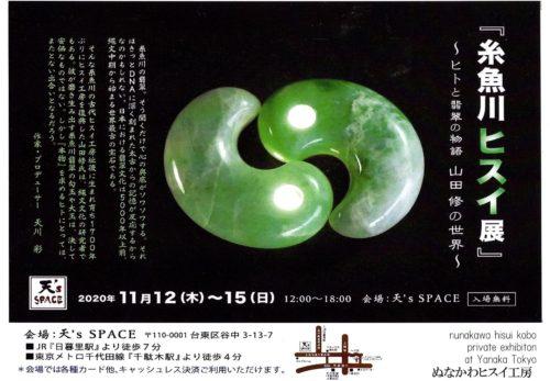 糸魚川ヒスイ展 11月12日(木)~15日(日)